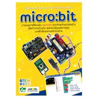 เรียนรู้และสร้างโครงงานวิทยาการคำนวณกับ micro:bit