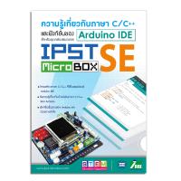 ความรู้เกี่ยวกับภาษา C/C++และฟังก์ชั่นของ ArduinoIDE สำหรับ IPST-SE