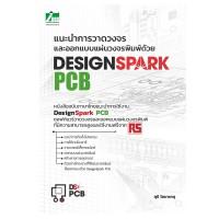 หนังสือแนะนำการวาดวงจรและออกแบบแผ่นวงจรพิมพ์ด้วย Design Spark PCB