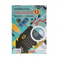 หนังสือรวมโครงงาน micro:bit เล่ม1