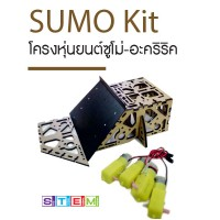 ชุดโครงสร้าง SUMO BOT